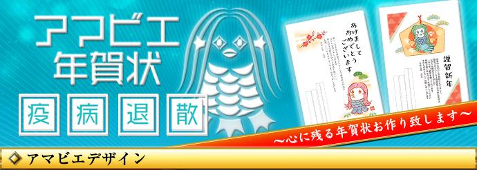 2-アマビエ年賀状メイン(中)